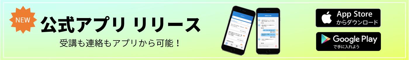 アプリリリース