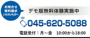 お問合せ 資料請求 いただいた方へデモ版無料体験実施中! 045-620-5088